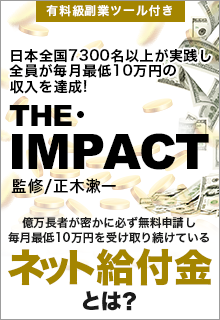 【THE・IMPACT】正木漱一(6月11日).png